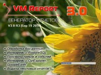 Программа VMReport (комплекс VMBase)