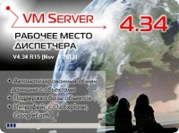 Программа VMServer (комплекс VMBase)